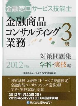 金融窓口サービス技能士金融商品コンサルティング業務3級対策問題集 2012年版学科・実技編