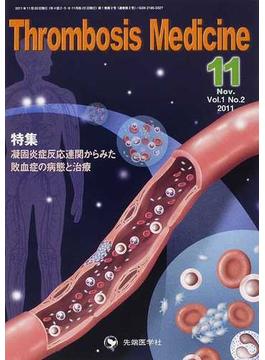 Thrombosis Medicine Vol.1No.2(2011−11) 特集凝固炎症反応連関からみた敗血症の病態と治療