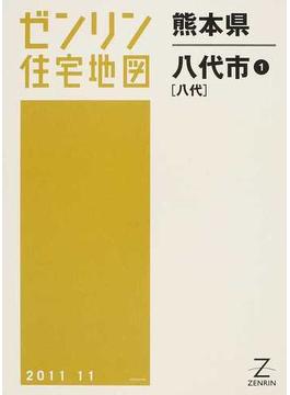 ゼンリン住宅地図熊本県八代市 1 八代
