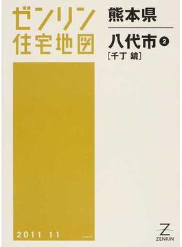 ゼンリン住宅地図熊本県八代市 2 千丁 鏡
