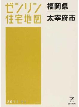 ゼンリン住宅地図福岡県太宰府市