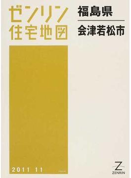 ゼンリン住宅地図福島県会津若松市