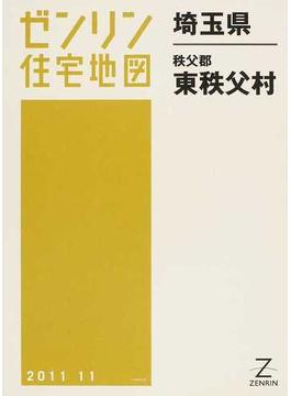 ゼンリン住宅地図埼玉県秩父郡東秩父村