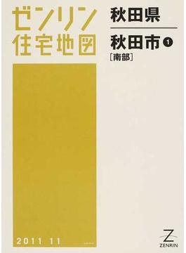 ゼンリン住宅地図秋田県秋田市 1 南部