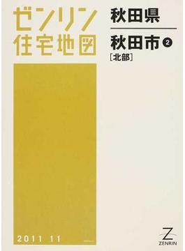 ゼンリン住宅地図秋田県秋田市 2 北部