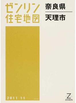 ゼンリン住宅地図奈良県天理市