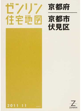 ゼンリン住宅地図京都府京都市 9 伏見区