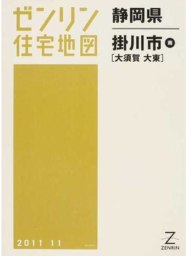 ゼンリン住宅地図静岡県掛川市南 大須賀 大東