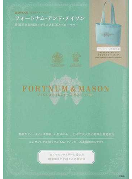 フォートナム・アンド・メイソン 英国王室御用達イギリス式紅茶とグローサリー(e‐MOOK)