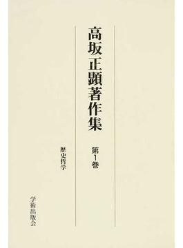 高坂正顕著作集 復刻 第1巻 歴史哲学