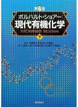 ボルハルト・ショアー現代有機化学 第6版 下