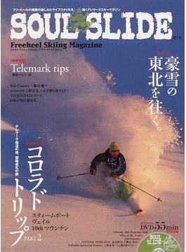 ソウルスライド フリーヒールの無限の楽しみとライフスタイルを描くテレマークスキーマガジン 第7号(2012)