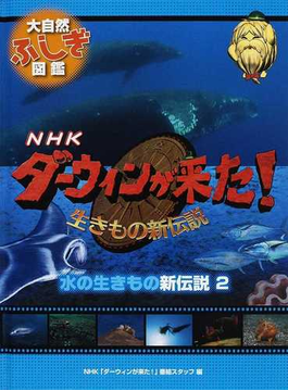 NHKダーウィンが来た!生きもの新伝説大自然ふしぎ図鑑 8 水の生きもの新伝説 2