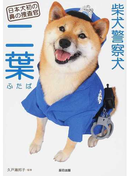 柴犬警察犬二葉 日本犬初の鼻の捜査官