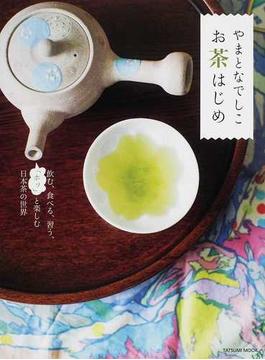 やまとなでしこお茶はじめ 飲む、食べる、習う、「ホッ」と楽しむ日本茶の世界(タツミムック)