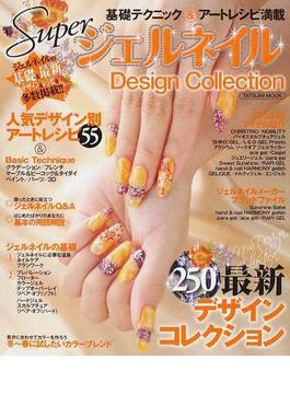 SuperジェルネイルDesign Collection 基礎テクニック&アートレシピ満載 最新デザインコレクション250