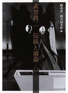 武智鉄二伝統と前衛