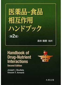 医薬品−食品相互作用ハンドブック 第2版