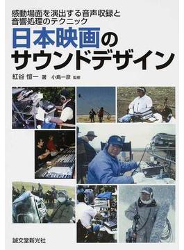 日本映画のサウンドデザイン 感動場面を演出する音声収録と音響処理のテクニック
