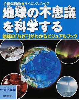 地球の不思議を科学する 地球の「なぜ?」がわかるビジュアルブック(子供の科学★サイエンスブックス)