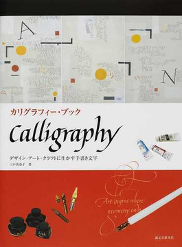 カリグラフィー・ブック デザイン・アート・クラフトに生かす手書き文字