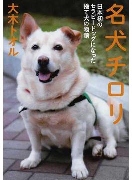 名犬チロリ 日本初のセラピードッグになった捨て犬の物語