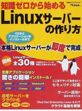知識ゼロから始めるLinuxサーバーの作り方(日経BPパソコンベストムック)