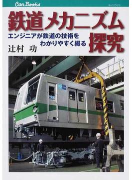 鉄道メカニズム探究 エンジニアが鉄道の技術をわかりやすく綴る(JTBキャンブックス)