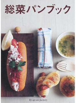 総菜パンブック 手作り生地と市販のドッグロールで作るおいしいB級グルメ・総菜パン