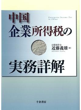中国企業所得税の実務詳解