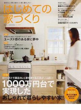 はじめての家づくり No.19 ローコストで満足のいく家を建てる工夫がいっぱい!1000万円台で実現したおしゃれで暮らしやすい家!