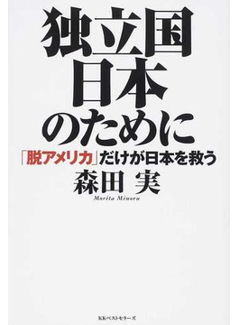 独立国日本のために 「脱アメリカ」だけが日本を救う