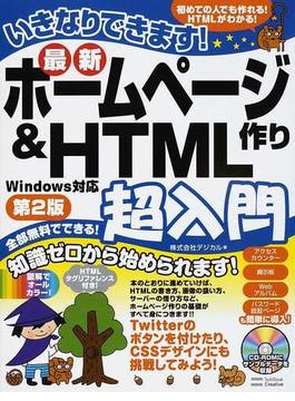 いきなりできます!最新ホームページ作り&HTML超入門 初めての人でも作れる!HTMLがわかる! 第2版