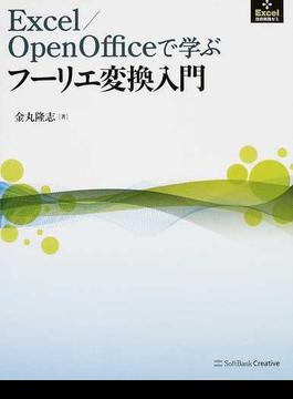 Excel/OpenOfficeで学ぶフーリエ変換入門