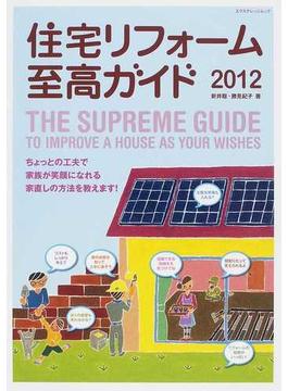 住宅リフォーム至高ガイド 2012