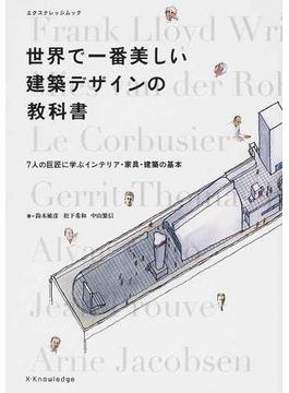 世界で一番美しい建築デザインの教科書 7人の巨匠に学ぶインテリア・家具・建築の基本(エクスナレッジムック)