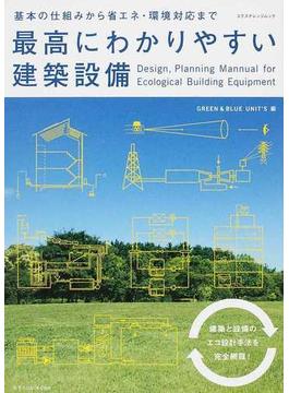 最高にわかりやすい建築設備 基本の仕組みから省エネ・環境対応まで