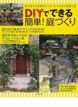 DIYでできる簡単!庭づくり 初心者でも失敗なし!オールプロセス写真つき