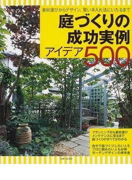 庭づくりの成功実例アイデア500 素材選びからデザイン、賢い手入れ法にいたるまで