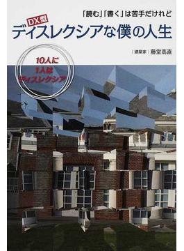 DX型ディスレクシアな僕の人生 「読む」「書く」は苦手だけれど 10人に1人はディスレクシア