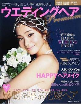 ウエディングヘアPremium 世界で一番、美しく輝く花嫁になる(主婦の友生活シリーズ)