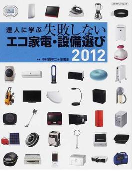 達人に学ぶ失敗しないエコ家電・設備選び 2012