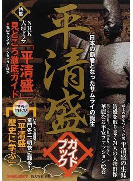 平清盛ガイドブック 日本の覇者となったサムライの誕生