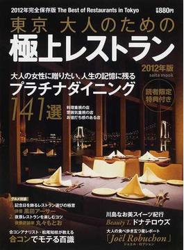 東京大人のための極上レストラン 完全保存版 2012年版 大人の女性に贈りたい、人生の記憶に残るプラチナダイニング141選