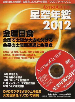星空年鑑 ASTROGUIDE 2012 金環日食と流星群、金星食、2012年の星空/DVDプラネタリウム