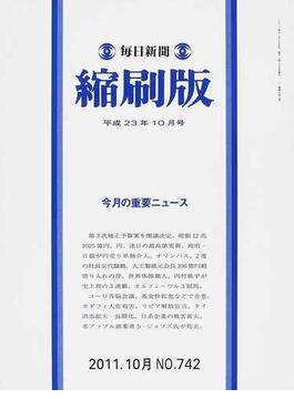 毎日新聞縮刷版 2011−10