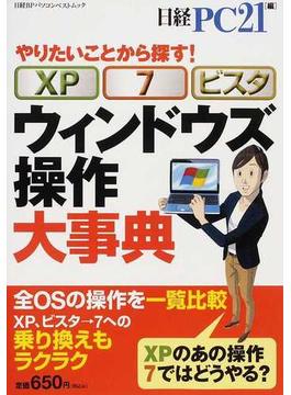 ウィンドウズ操作大事典 やりたいことから探す! XP 7 ビスタ 完全保存版