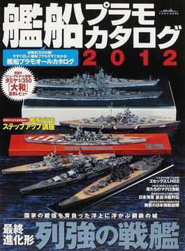艦船プラモカタログ 2012