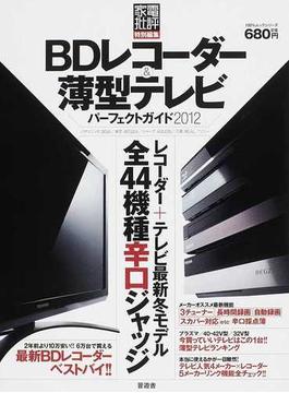 BDレコーダー&薄型テレビパーフェクトガイド 2012