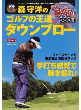 森守洋のゴルフの王道ダウンブロー 手打ち感覚で腕を振れ!